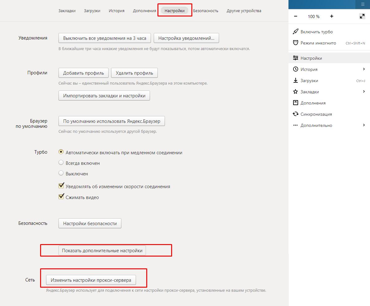 Настройка прокси для Яндекс браузера