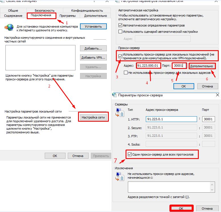 Как настроить прокси-сервер в Internet Explorer?