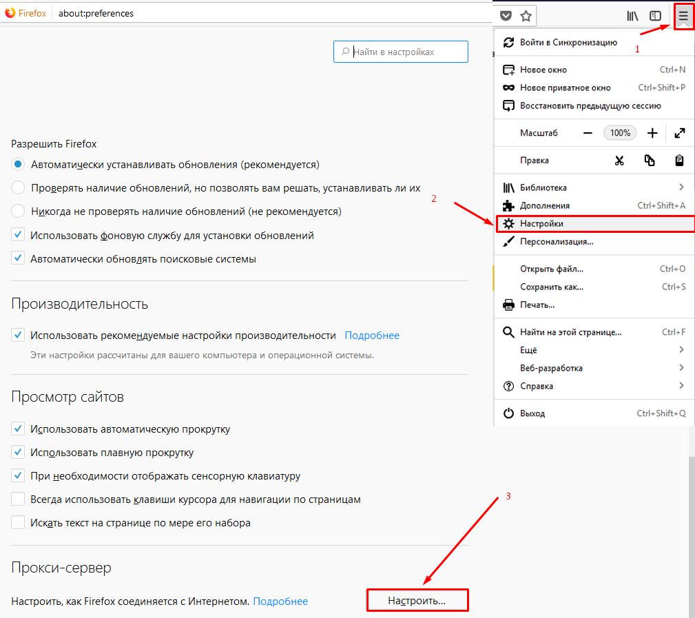 Как настроить прокси в Firefox
