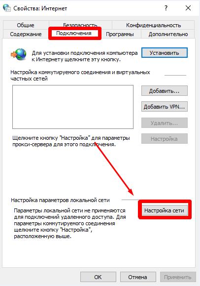 Настройка прокси-сервера на Windows 10